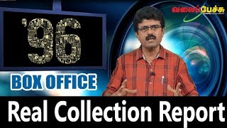 96 Movie | Real Collection Report | #393 | Valai Pechu