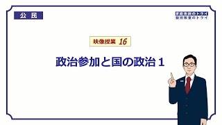 【中学 公民】 国の政治1 民主主義と政党 (16分)