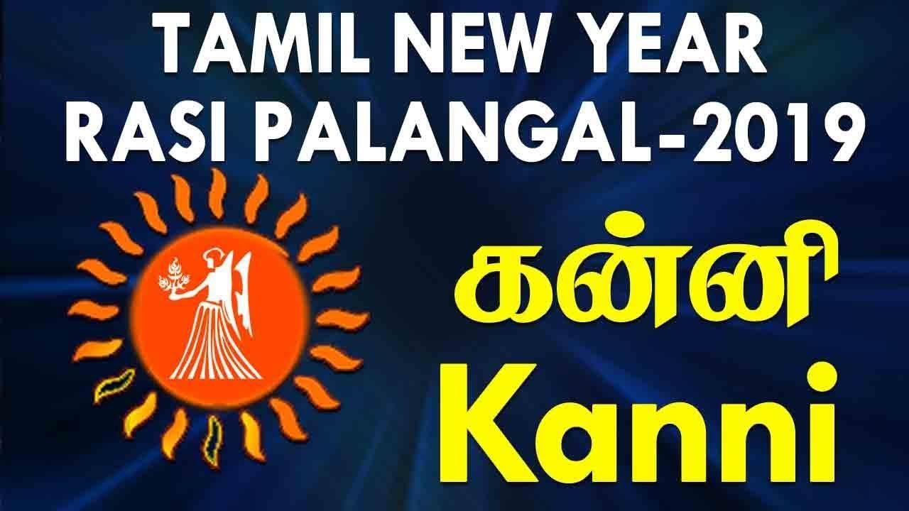 Kanni (Virgo) Tamil New Year 2019 Yearly Predictions | 2019 Tamil New Year  Horoscope