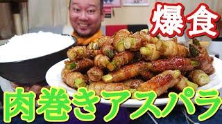 【大食い】ご飯が進みまくる!肉巻きアスパラを大量食い!