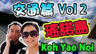 【泰國旅遊。瑤諾島】瑤諾島之交通篇Vol 2|Koh Yao Noi| Cape ...
