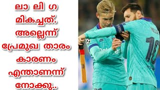 Breaking news De Ligt answers De Jong I hope to stay at Juve for a long time messi dejong 2020