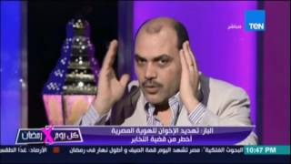 محمد الباز يحكي قصه قيام الاخوان بتفجير احد اعضائهم عن طريق لعبة اطفال