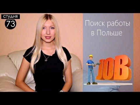 Беларусы в Польше. Поиск работы