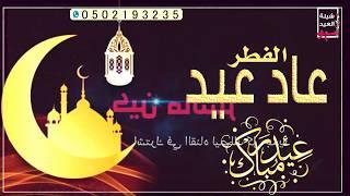 شيلة عيد الفطر // شيلة عاد عيد الفطر // شيلات العيد // كلمات جديد // بدون موسيقى