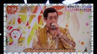 【関連動画】 ・PPAP(Pen-Pineapple-Apple-Pen Official)ペンパイナッ...
