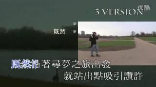 陳奕迅-任我行(KTV伴奏版)歌詞絕讚〔詞:林夕〕