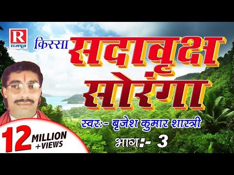 Sada Vrakch Soranga Part 3    पॉपुलर देहाती किस्सा    Brijesh Kumar Shastri #RajputCassettes