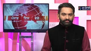 ਅੱਜ ਦੀਆਂ ਪ੍ਰਮੁੱਖ ਪੰਜਾਬੀ ਖਬਰਾਂ I Punjabi News Bulletin 16 Feb I Sukhpal Khaira I Simarjit Bains I