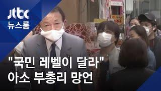 """""""일본은 국민 레벨이 달라""""…아소 부총리 '방역 자랑' / JTBC 뉴스룸"""