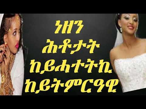 Eritrean meadi sne tibeb; ቅድሚ መርዓ ምሕሳብኪ ነዘን ሕቶታት መልሲ