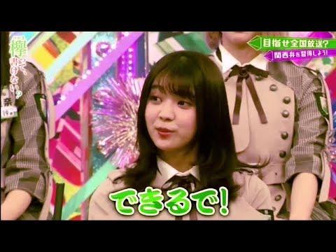 【KeyakiTT Kakenai?】〈2019.05.26〉『関西弁&ノリツッコミ』 『小林由依!別にそんなに変わらない。×2』https://www.youtube.com/watch?v=pBGJDmnQ7GU...