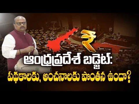 ఆంధ్రప్రదేశ్ బడ్జెట్: పథకాలకు, అంచనాలకు పొంతన ఉందా?||Andhra Pradesh Budget: Schemes and outlays||