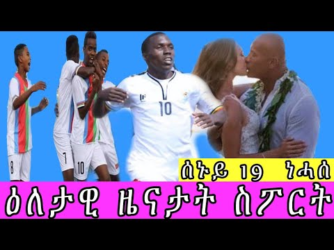 sport - ዜናታት ስፖርት 19 ነሓሰ 2019    19 August 2019 - Eritrean sport news
