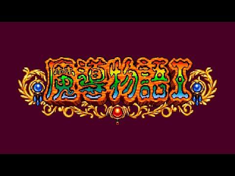 Ra-ra's Theme - Madou Monogatari I