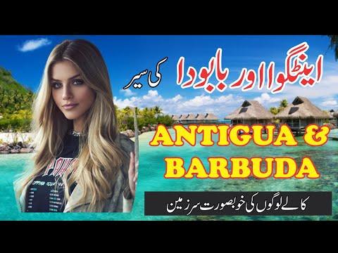 Antigua and Barbuda | Trip To Antigua and Barbuda | Best Tourist Destination