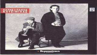 Χαρης & Πανος Κατσιμιχας - Απριλη Ψευτη Full Album