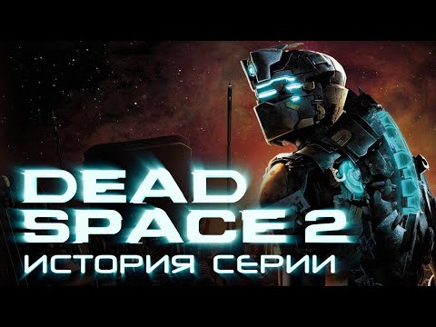Dead Space 2. История серии