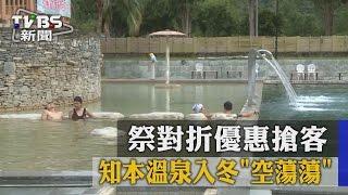 http://bit.ly/2g30X8j 入冬了,台東知本溫泉區還是空蕩蕩,以往陸客塞...