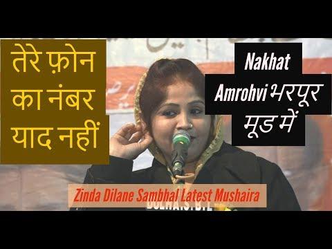 तेरे फ़ोन का नंबर याद नहीं  Nikhat Amrohvi Latest   Zinda Dilane Sambhal Mushaira