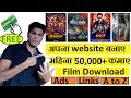 make a free website and earn monthly Rs.50,000+ (Hindi) all new movies links