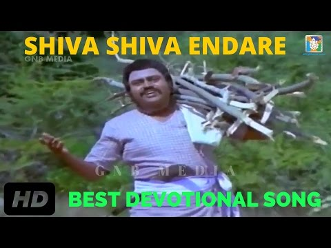 Shiva Shiva Endare || Best Kannada Devotional Song HD || Lokesh || S P Balasubramaniam Hits thumbnail