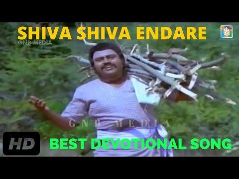 Shiva Shiva Endare || Best Kannada Devotional Song HD || Lokesh || S P Balasubramaniam Hits: Bhaktha Siriyala – ಭಕ್ತ ಸಿರಿಯಾಳ   Best Kannada Devotional Song From Kannada Old Movie