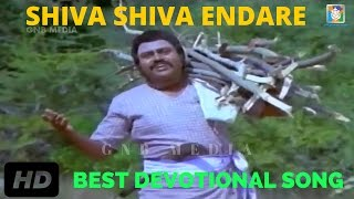 Shiva Shiva Endare || Best Kannada Devotional Song HD || Lokesh || S P Balasubramaniam Hits