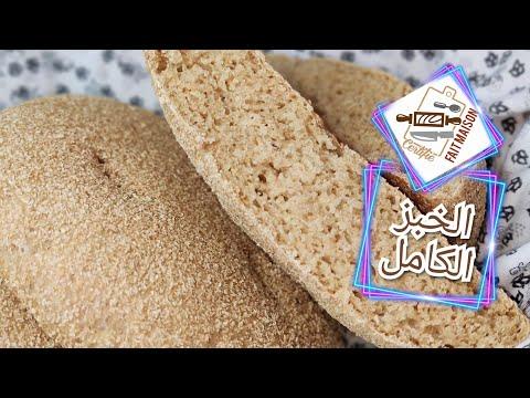 pain-marocain-complet-/-خبز-كامل-هشيش-و-لذيذ-و-رطب-و-بلا-دليك