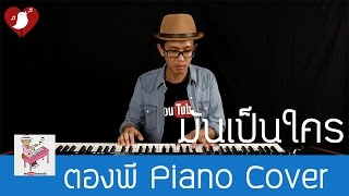 Polycat - มันเป็นใคร (Alright) Piano Cover by ตองพี