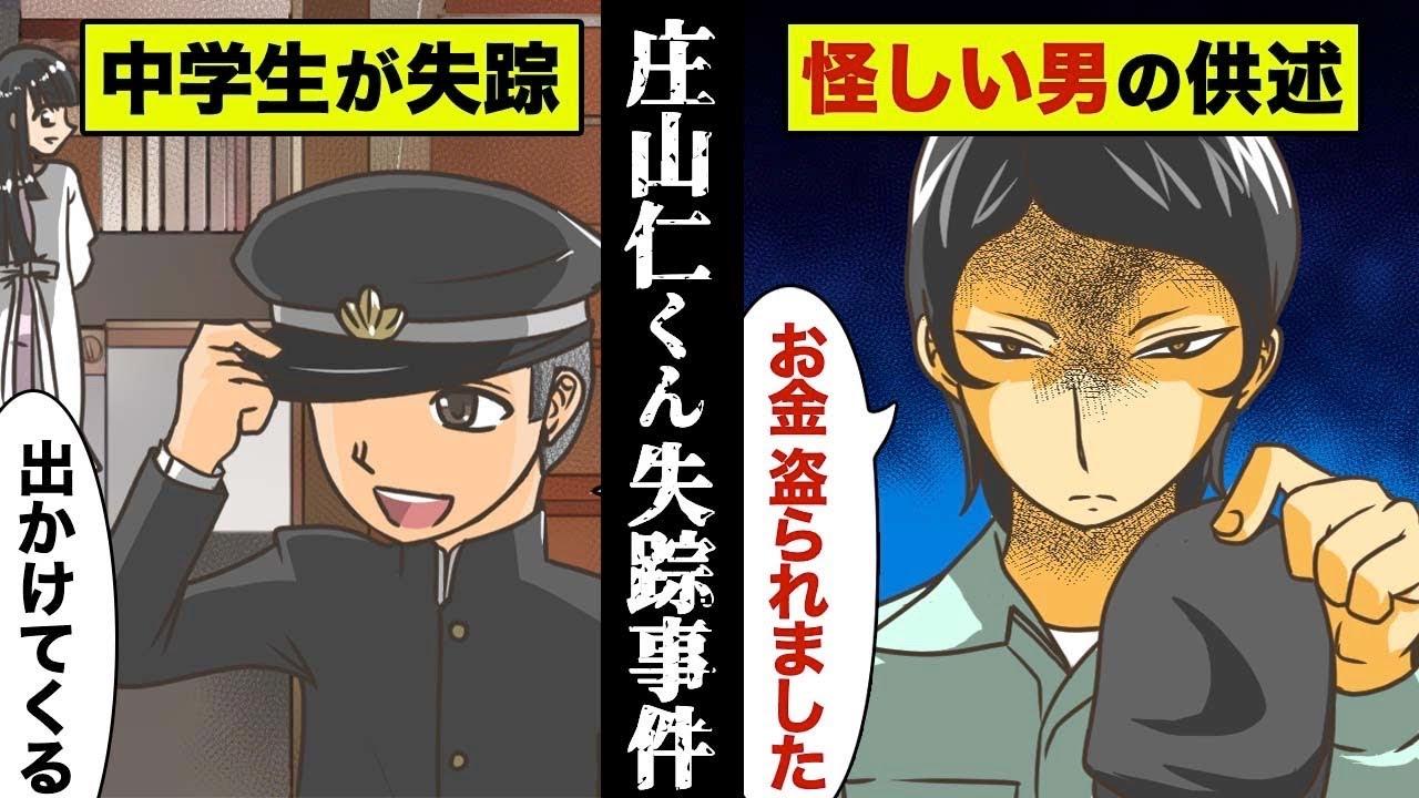 【実話】不審すぎる行方不明事件「庄山仁くん失踪事件」を漫画にした。(未解決事件)