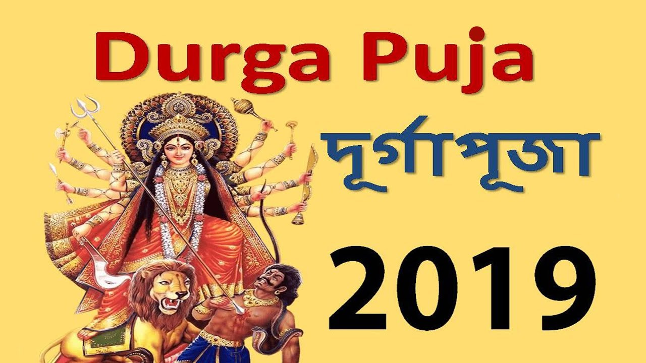 2019 durga puja dates time 2019 kolkata durga puja date time with schedule