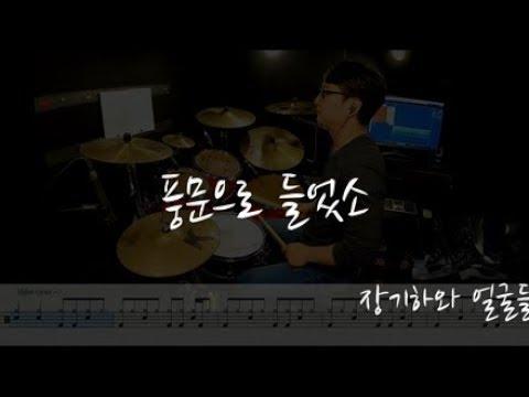 풍문으로 들었소(쉬운악보)(동영상악보)-장기하와 얼굴들-노창국-일산드럼학원,화정드럼학원,드럼악보,드럼커버,Drum Cover,drumsheetmusic,drumscore