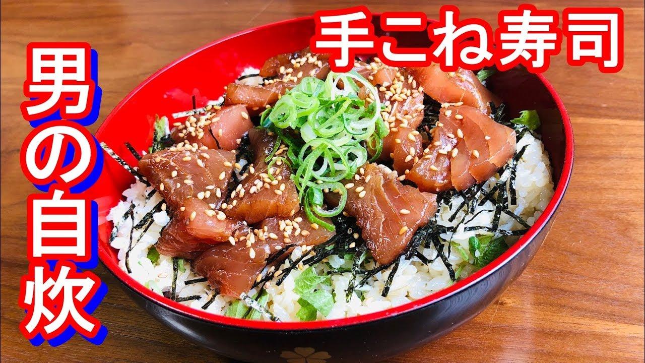 て こね 寿司 レシピ