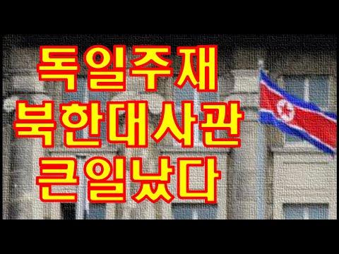 (외신긴급)독일주재 북한대사관 큰일났다