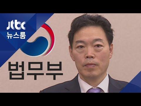 법무부, 당분간 김오수 차관 체제로 '검찰개혁 마무리'