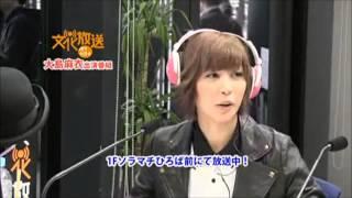 2013年4月6日 ⑥ パーソナリティ/大島麻衣 Ustream版.