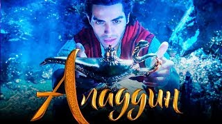 Alovuddin (Uzbek <b>O'zbek tilida</b> tarjima fantastika <b>kino</b> 2019) HD ...
