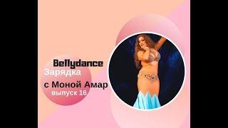 Уроки Восточного Танца: Bellydance зарядка, выпуск 16