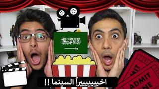 افتتاح السينما في السعودية !! ( اخبار غريبة ) مع دحومي 999 !!!