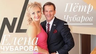 Петр и Елена Чубаровы NL-int 17 Лет