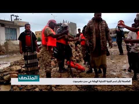 العاصفة لبان تدمر البنية التحتية الهشة في مدن  حضرموت  | تقرير يمن شباب