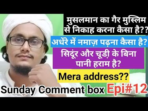 Andhere mai namaz padhna kaisa hai ? l Muslim ka ger muslim se nikah karna? l A.M.Qasmi ka address?