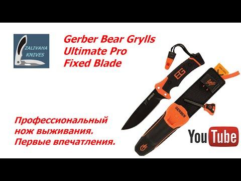 Профессиональный нож выживания. Gerber Bear Grylls Ultimate Pro Fixed Blade.