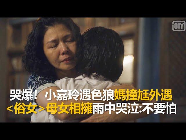 哭爆!小嘉玲遇色狼媽撞尪外遇 《俗女》母女相擁雨中哭泣:不要怕