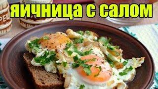Яичница с салом. Как приготовить яичницу с салом.