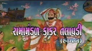 Ramamandal Kakar Talawdi Part 1 | Ramapir Full Movie | Gujarati Devotional Movies