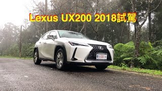 Lexus UX 200 2018試駕:部分精緻質感沒上車 thumbnail