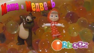 МАША И МЕДВЕДЬ в бассейне с ORBEEZ Новая серия  Мультик с игрушками   Видео для детей