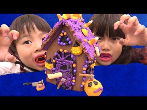 ハロウィン お菓子の家 作りに挑戦!! お料理 こうくんねみちゃん